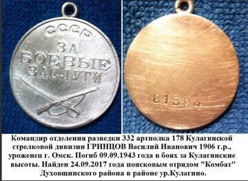 Гривцов 1